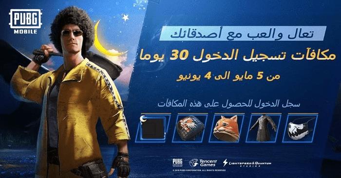 arab market pubg mobile
